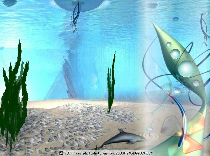 海底世界 [fla]