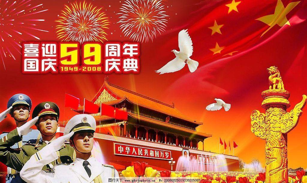 中国标志性建筑长城故宫华表天安门国旗