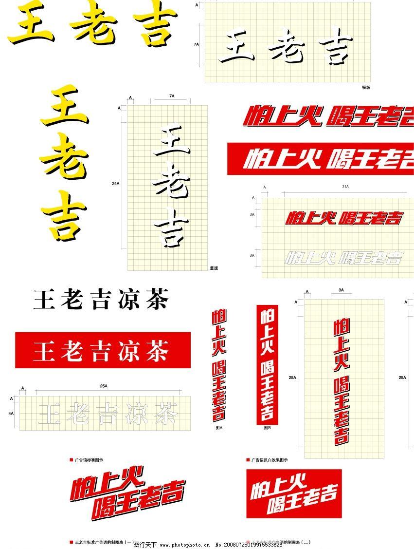 广州王老吉 企业标志 logo 标识标志图标 企业logo标志 矢量图库 ai
