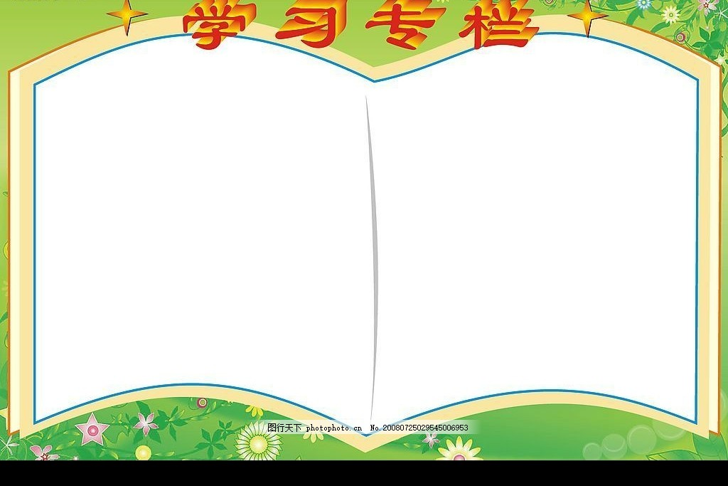 学习园地模版 广告设计 矢量图库 cdr