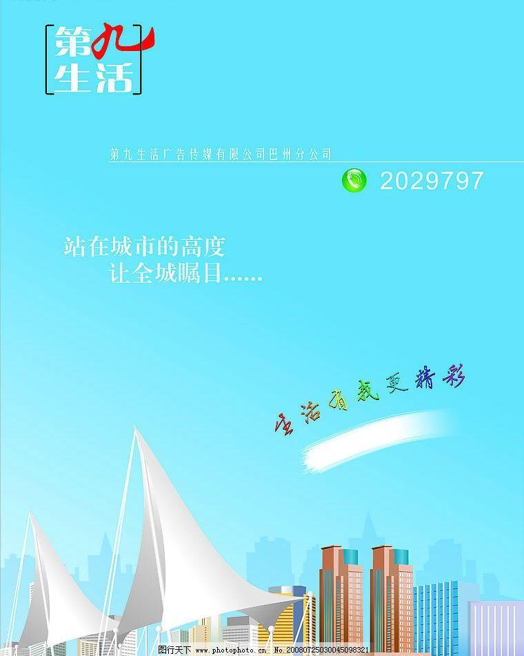 企业形象 企业 形象 大楼 风帆 广场 广告设计 海报设计 ktv 矢量图库