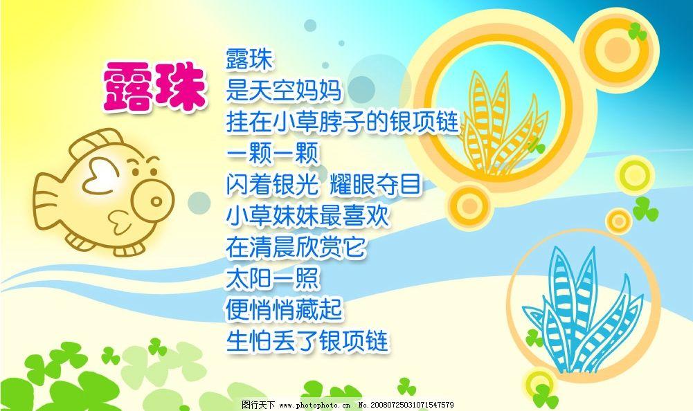 小诗歌露珠 广告模板 儿童教育 诗歌栏 宣传栏 宣传栏模板 广告设计模
