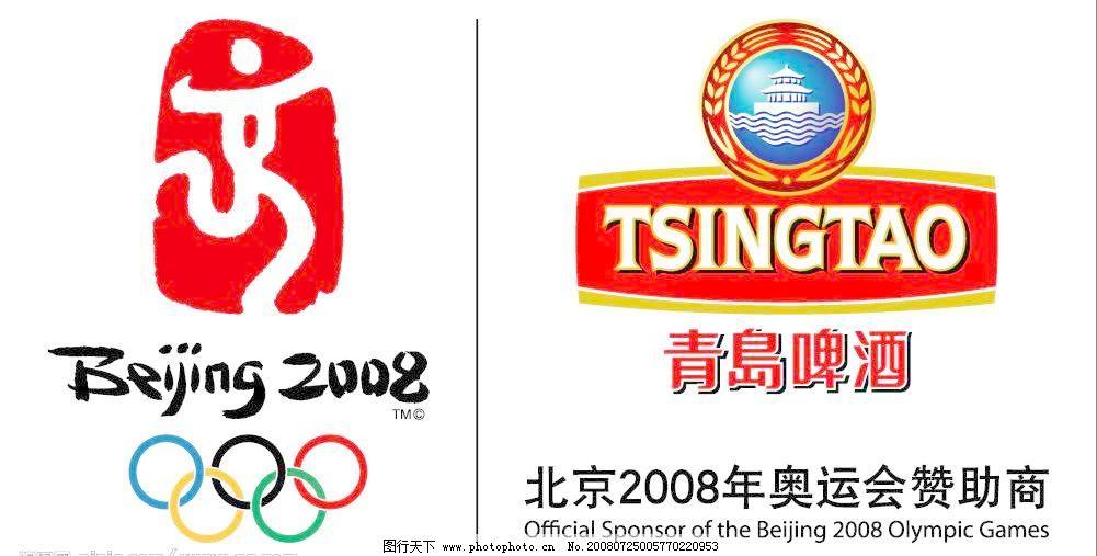 日常生活  ai logo 标识标志图标 啤酒 企业logo标志 企业标志 青岛