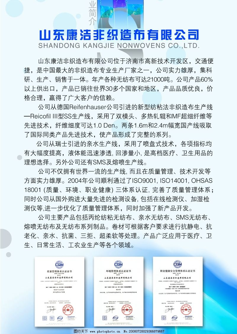 版面模板 版面设计 公司制度 规章制度 广告设计模板 画册设计