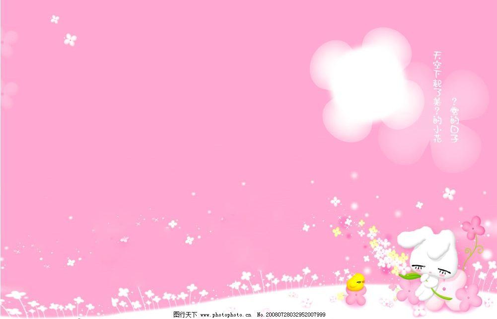 粉红色的回忆 兔子 云朵