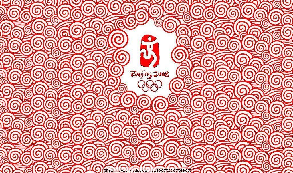 奥运火炬纹样 圣火火炬 火炬图案 云纹 标志 北京奥运 源文件库