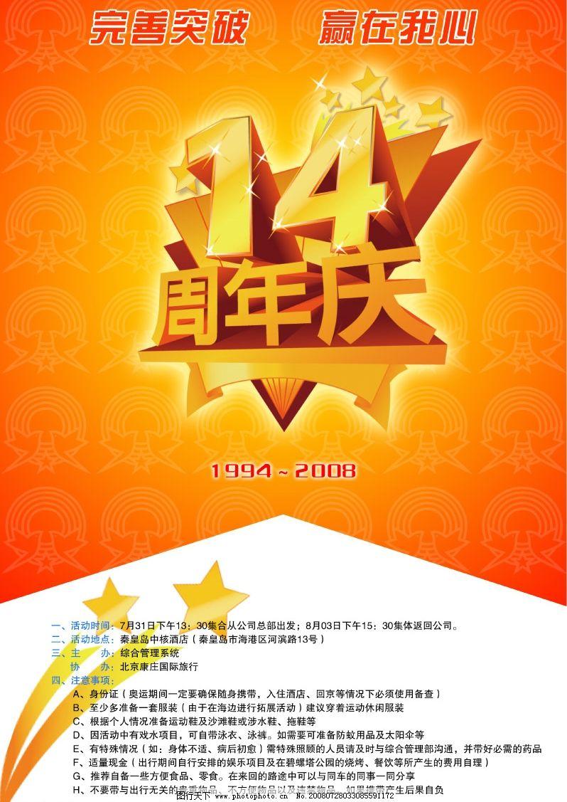 活动海报 八一活动海报 司庆 司庆赛 周年庆 橙色 源文件库