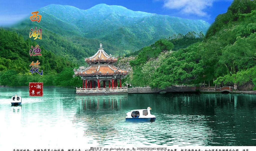 西湖渔筏图片,潮州八景 摄影 旅游 风景 亭水山-图行
