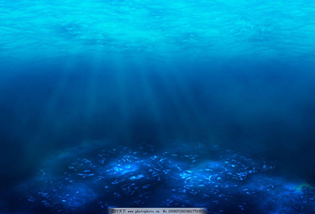 海底 蓝色 光线 自然景观 自然风景 摄影图库 72dpi jpg