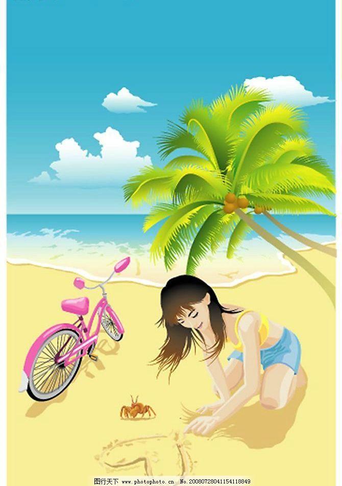 沙滩美女 沙滩 美女 女性 大海 矢量人物 夏天 心 自行车 螃蟹 蓝天