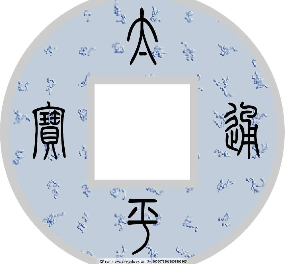 古字铜钱 矢量图 方孔钱 太平通宝 简笔画 底纹 标识标志图标