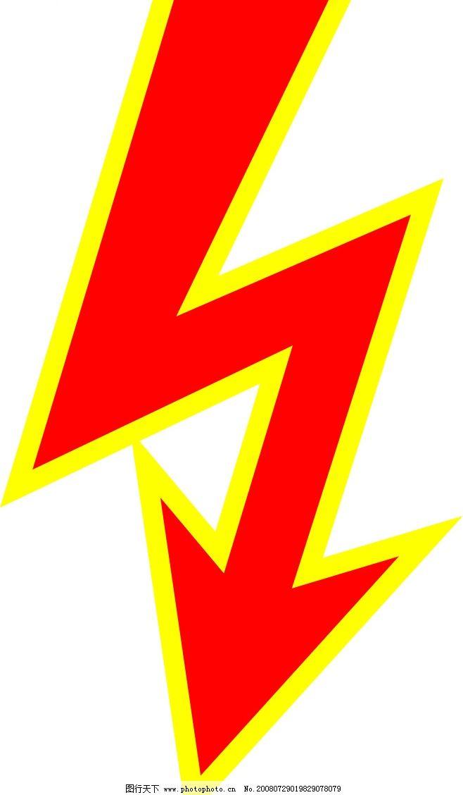 雷电标志 电 雷电 标志 标识 矢量图 小心触电 触电 安全 安全防范 标识图片