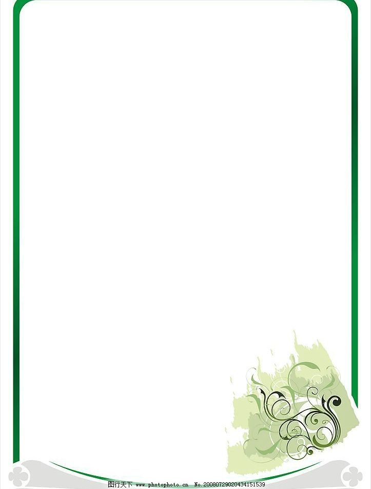 宣传栏边框3 绿色 矢量花纹图片