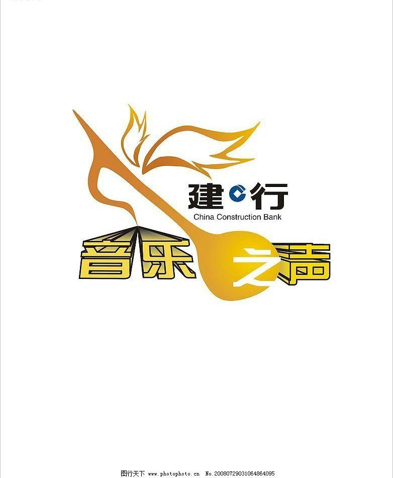 广西建行音乐之声logo草案 其他设计 矢量图库