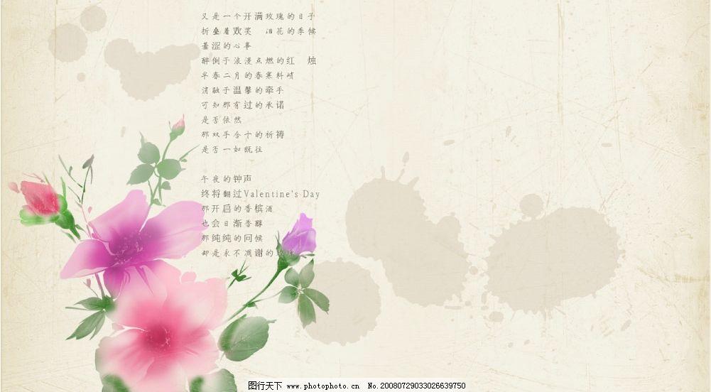 花朵桌面背景图片
