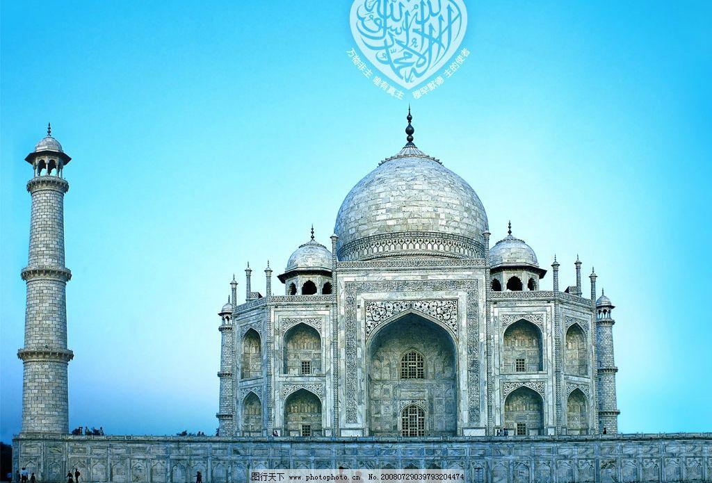 穆斯林建筑图片图片