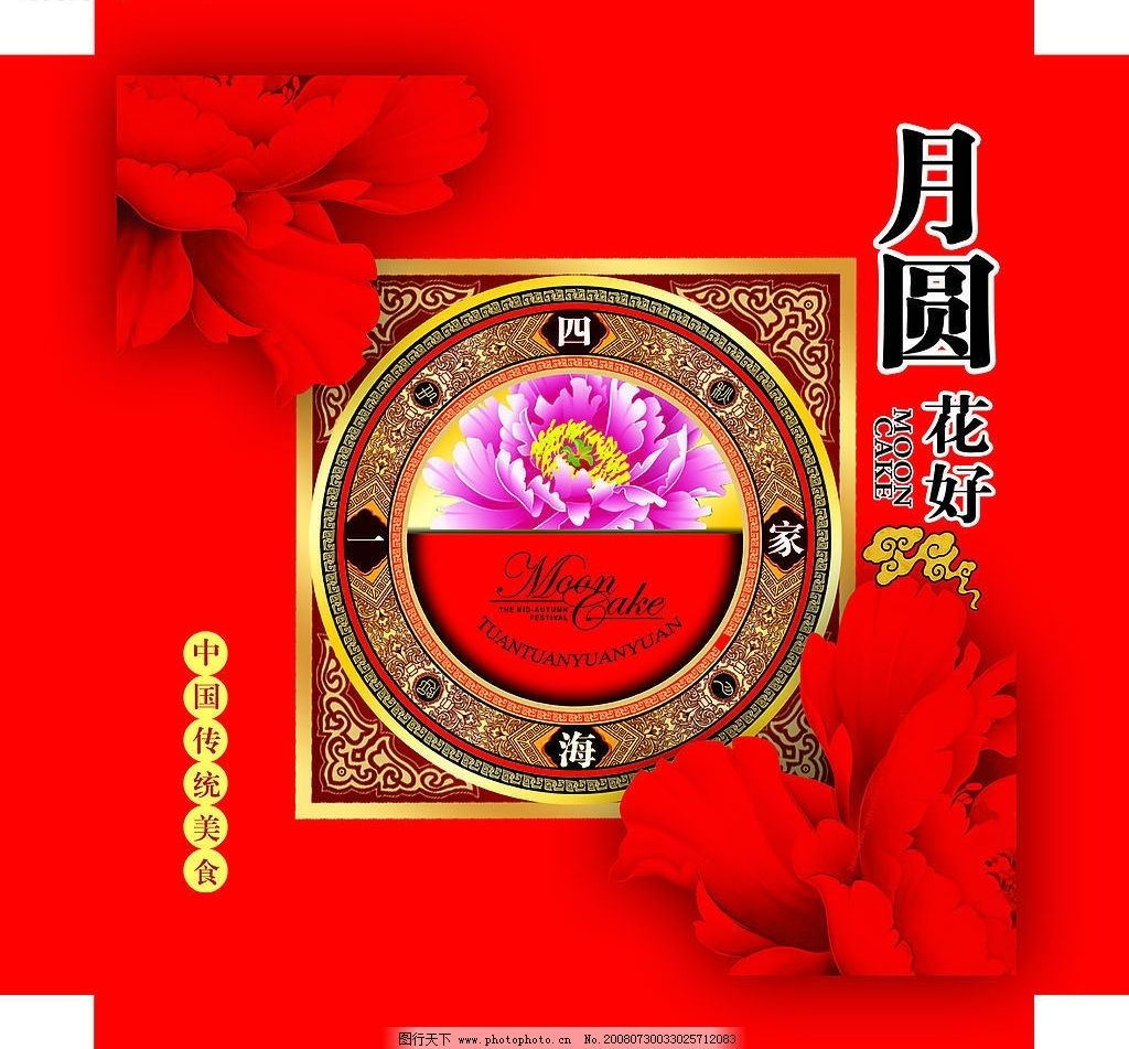 月饼盒 月圆花好 中国美食 牡丹花 云彩 边框 psd分层素材 源文件库