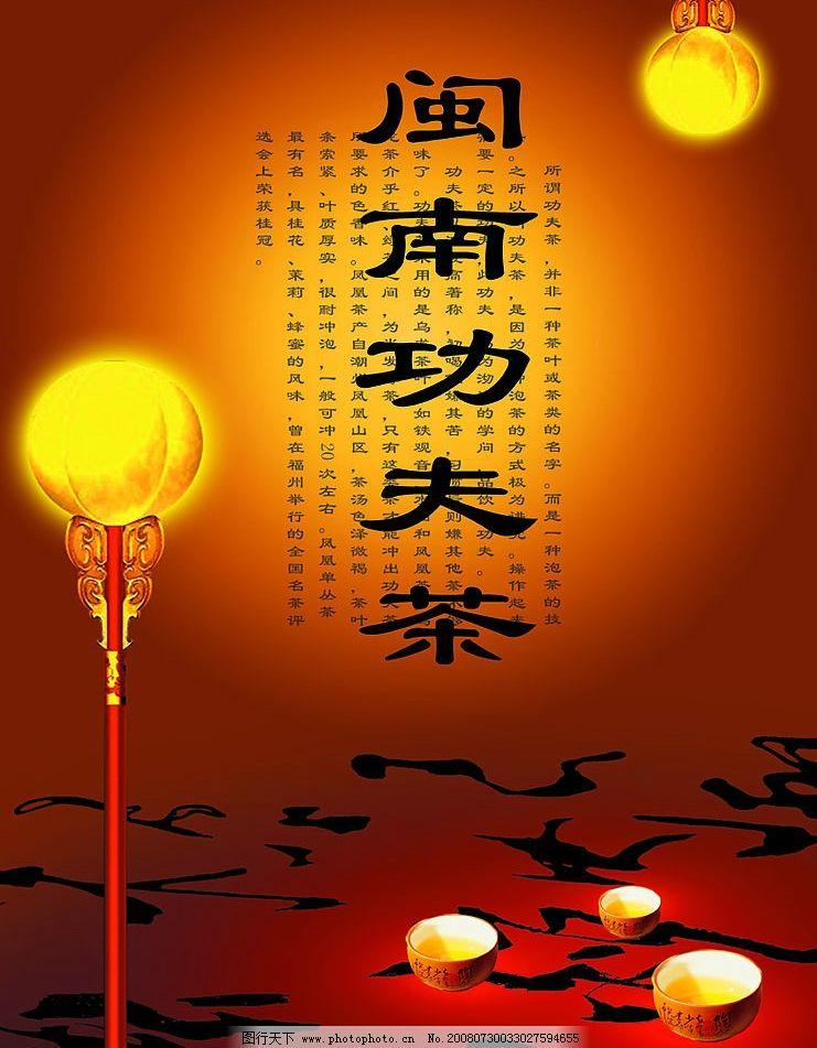 功夫茶 茶广告 pop 茶海报 宣传海报 中国风 茶杯 灯 中国味 psd分层