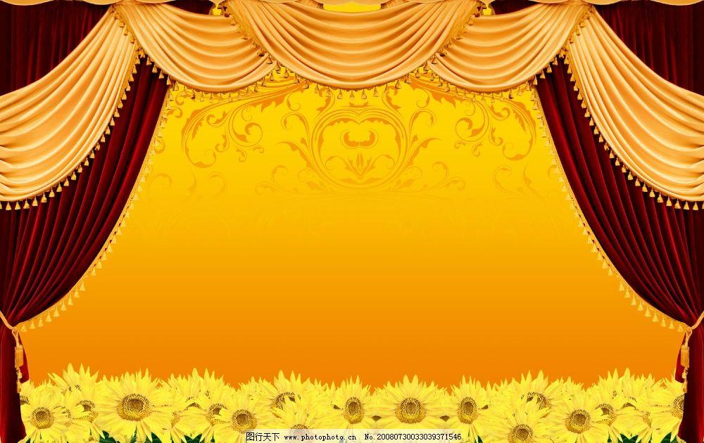 帷幕 幕布 布 背景 舞台 戏台 向日葵 底纹 纱幔 psd分层素材 源文件