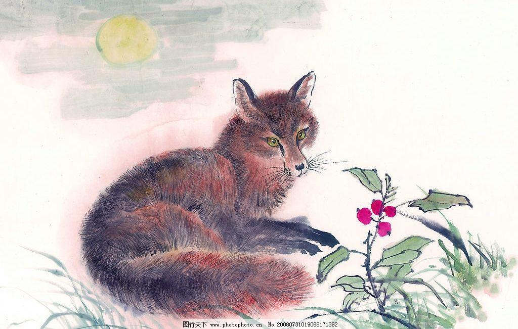 草 果子 植物 动物 野兽 狐狸 文化艺术 绘画书法 中国画 设计图库 72