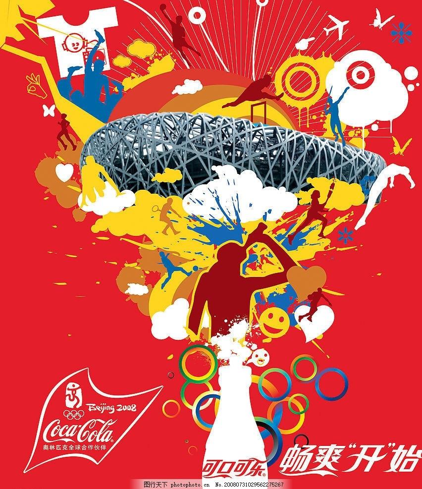 可口可乐奥运海报 北京奥运会 2008年奥运会 设计艺术夹素材 矢量