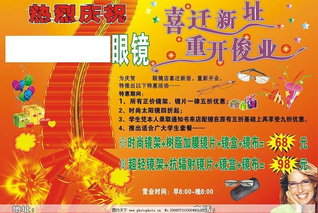 眼镜店海报 dm 眼镜店 宣传单 设计 广告设计 海报设计 矢量图库 cdr