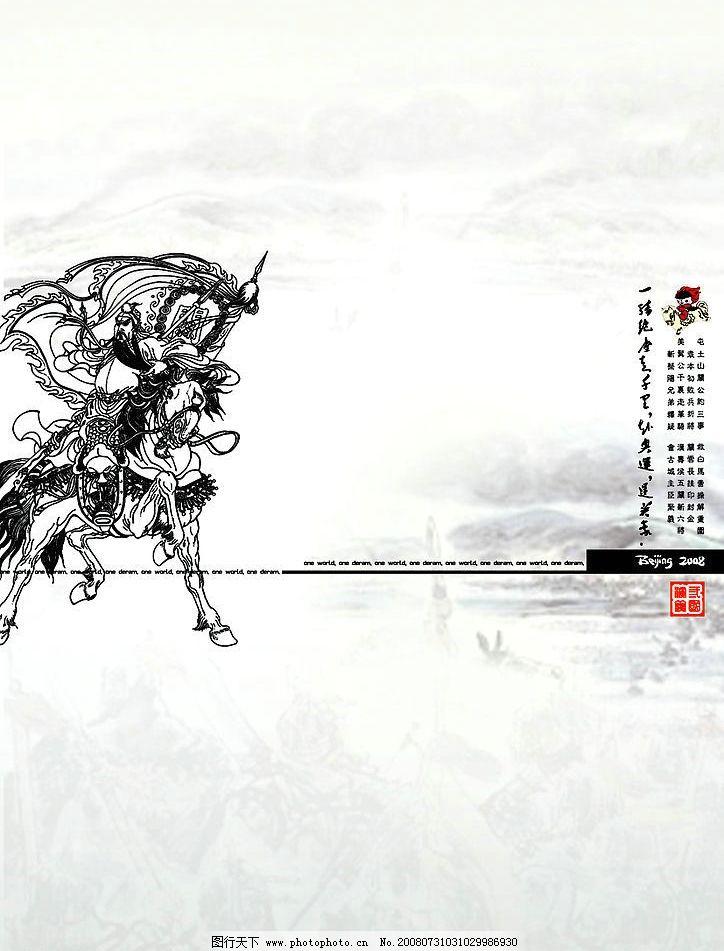 奥运海报 关云长 海报 08北京奥运会 关羽 千里走单骑 汉血宝马 马术