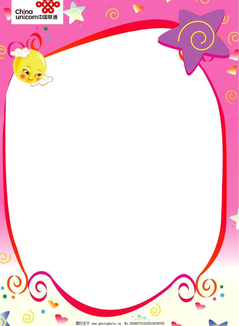 ppt 背景 背景图片 边框 模板 设计 相框 829_1128 竖版 竖屏