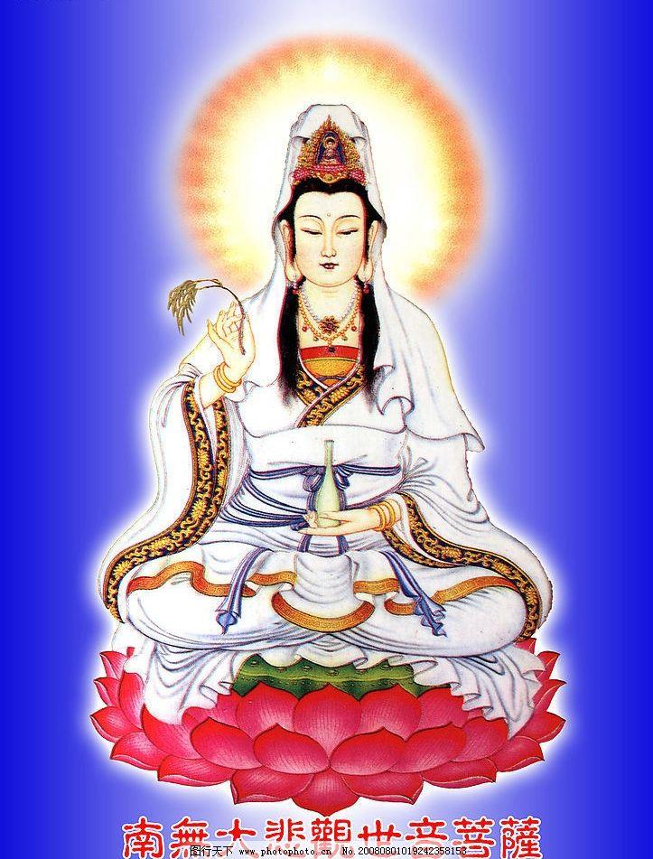 观音 菩萨 佛 佛像 文化艺术 宗教信仰 设计图库 200dpi jpg