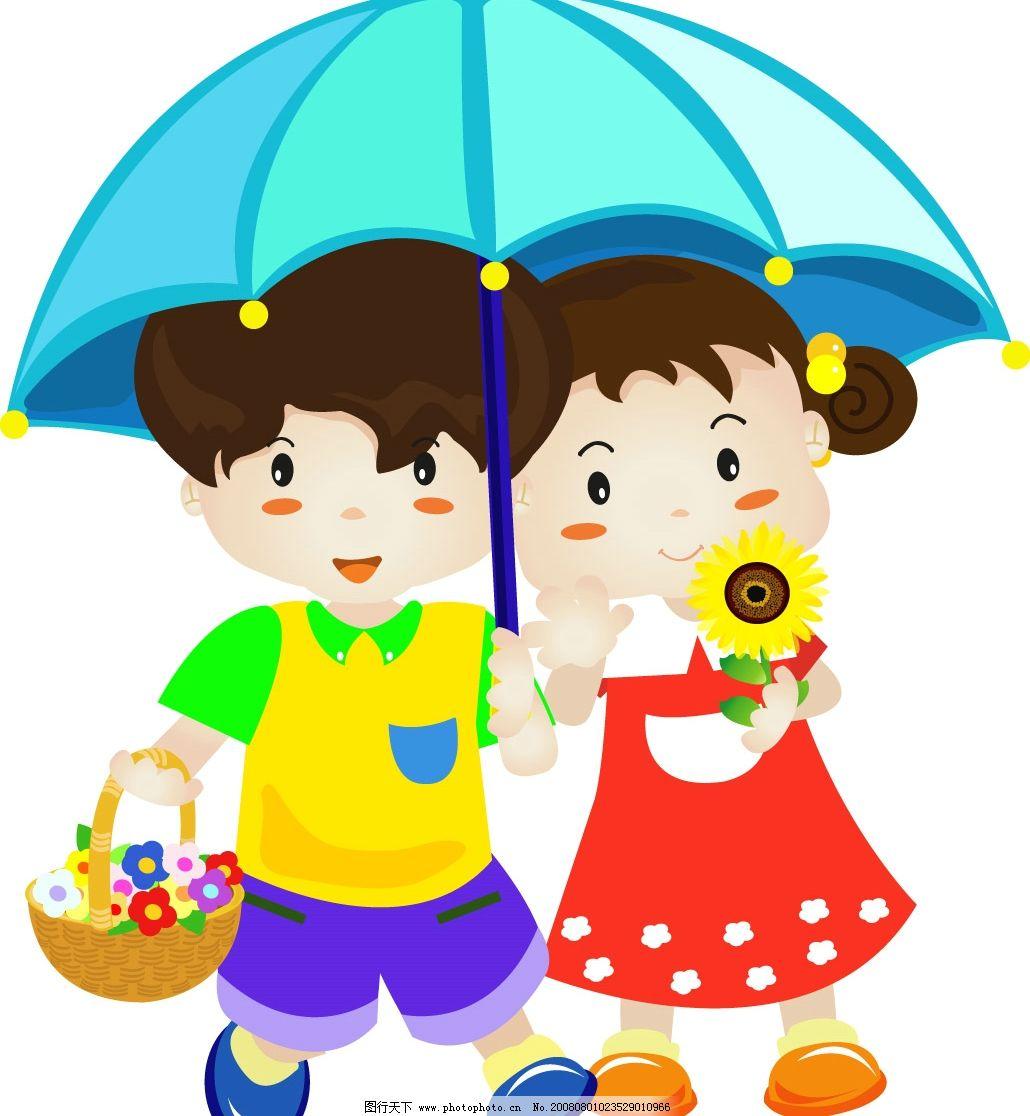一对小孩 小男孩 小女孩 雨伞 矢量人物 矢量图库