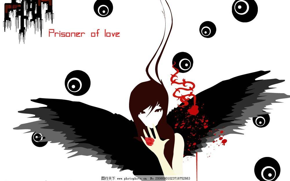 翅膀女孩 黑色翅膀 血液 黑衣女孩 prisoner of love 禁锢 黑色圆球装图片