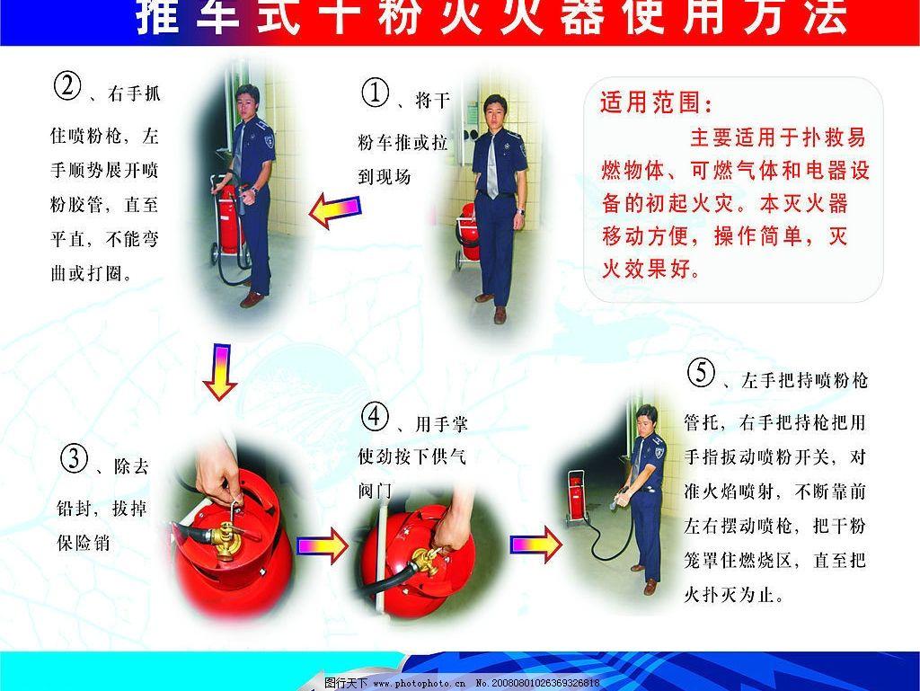 推车式灭火器使用法 消防宣传 灭火器 推车式灭火器 灭火器使用示范