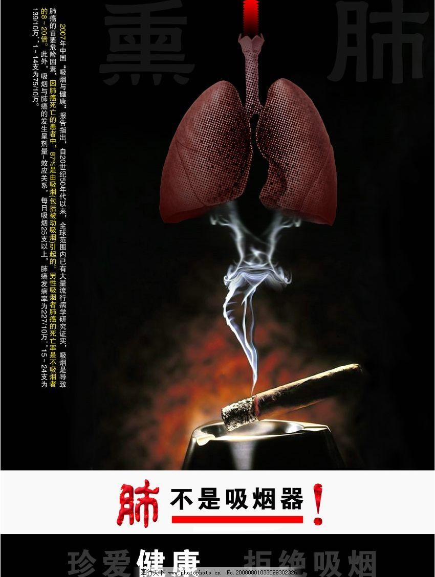戒烟公益广告图片图片