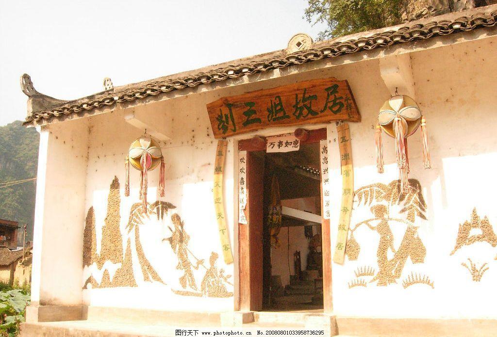 刘三姐故居 树山 植物 旧居 房子 建筑 国内旅游 阳朔风景