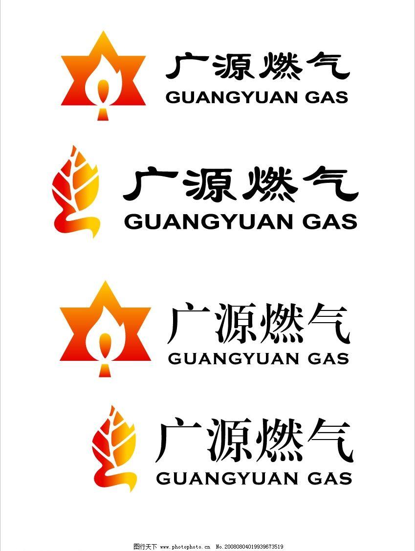 燃气logo 标识标志图标 矢量图库