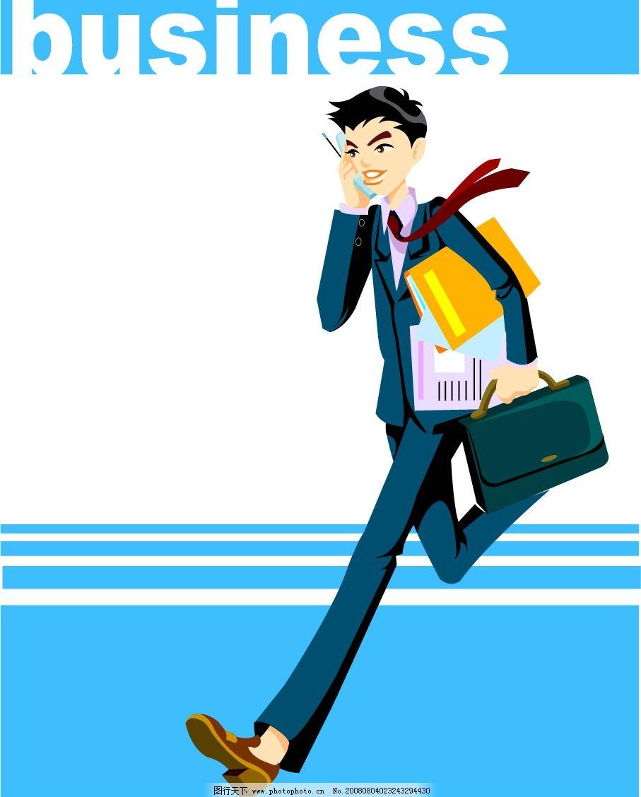 男性 忙碌 奔跑 焦急 通话 文件 矢量人物 职业人物 商务职场 矢量