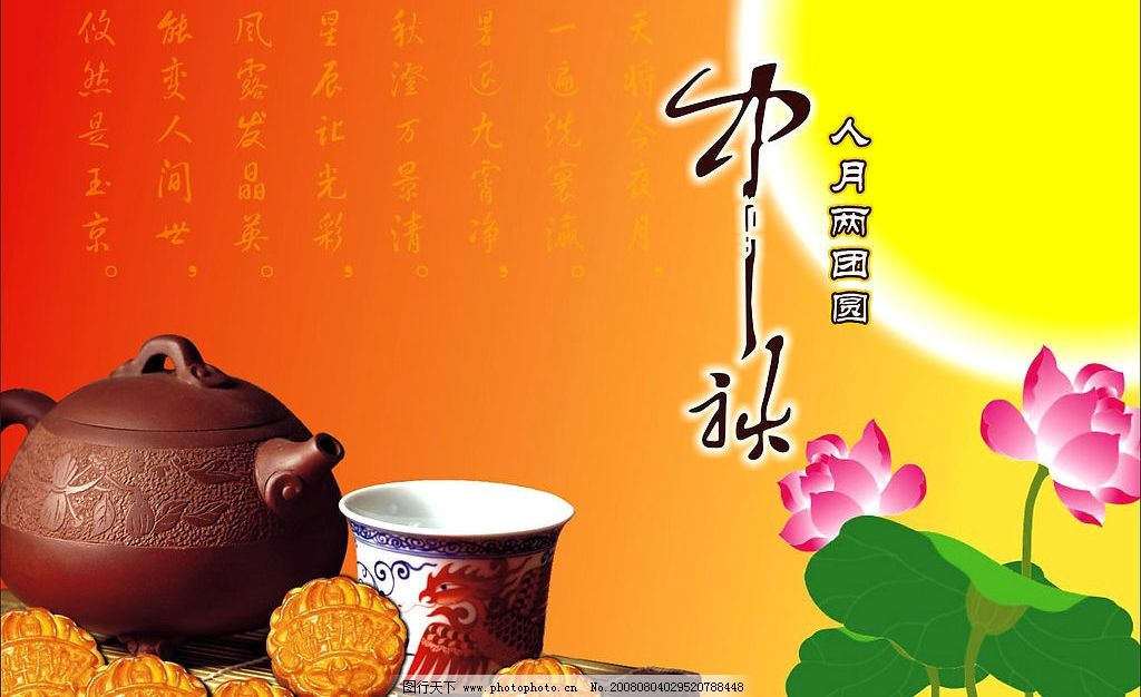 中秋 中秋节 秋色 中秋佳节 月圆 月饼 茶 广告设计 矢量图库 cdr图片