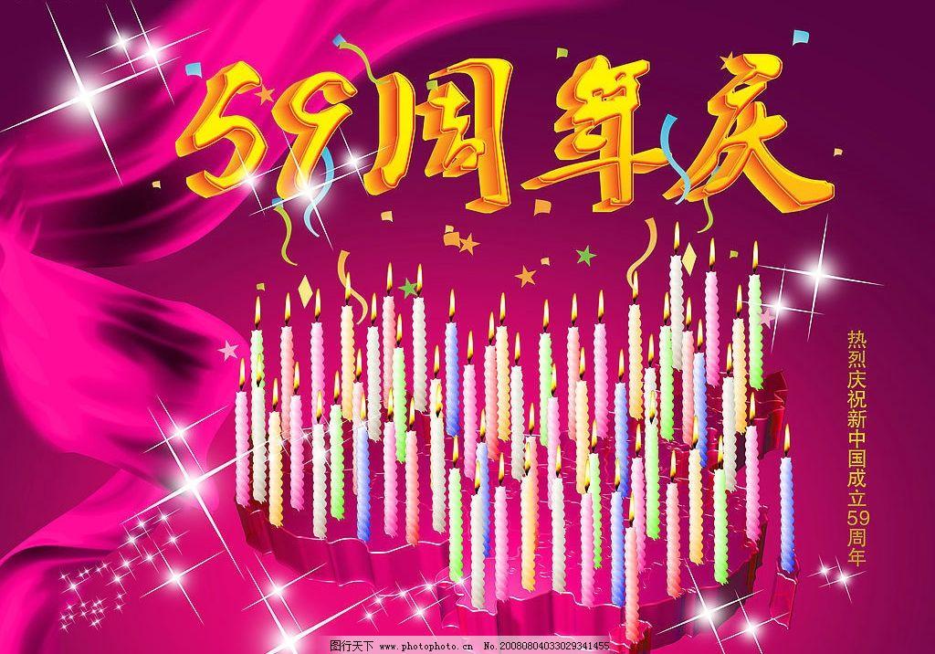 国庆 国庆节 中国地形图 蜡烛 艺术字 飘带 绚幻背景 节日素材 周年庆
