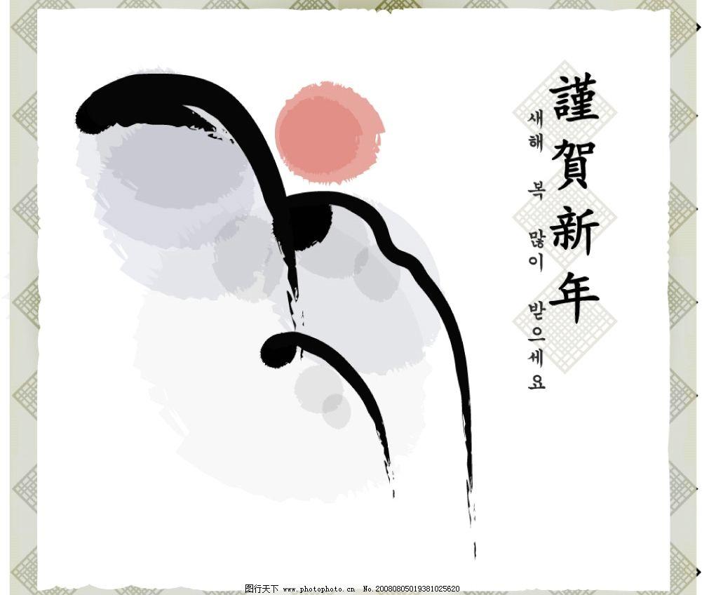 古典风格水墨画 恭贺新年 边框 节日素材 春节 源文件库