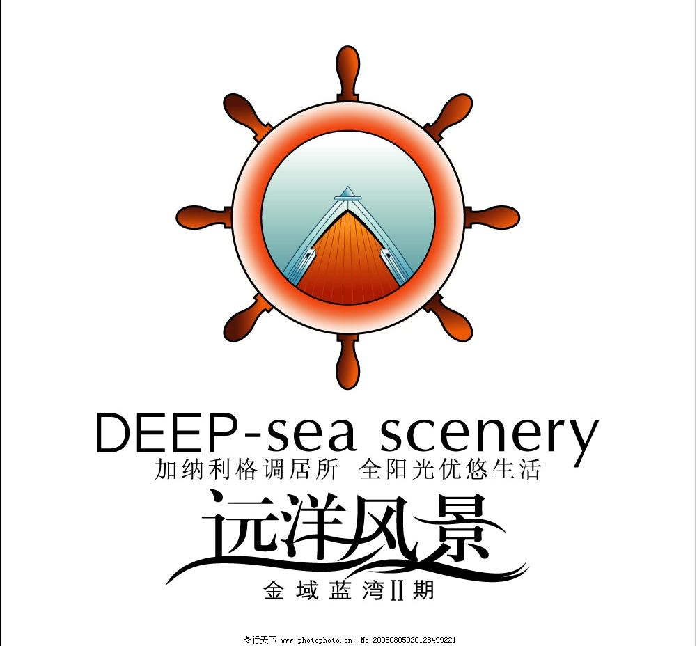 远洋风景 矢量 房产 舵船 标识标志图标 其他 矢量图库