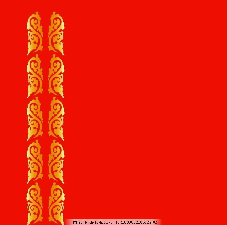中式花纹 纹案 中式 底纹边框 花纹花边 矢量图库 ai