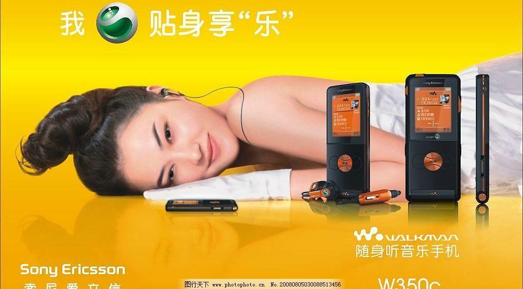 手机广告 索尼 美女 广告设计 矢量图库