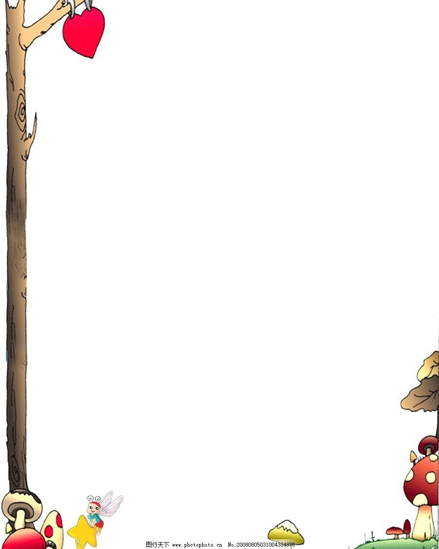 幼儿园展板模板 树 树叶 草 桃心 小蜜蜂 蘑菇 幼儿园 分层可直接用