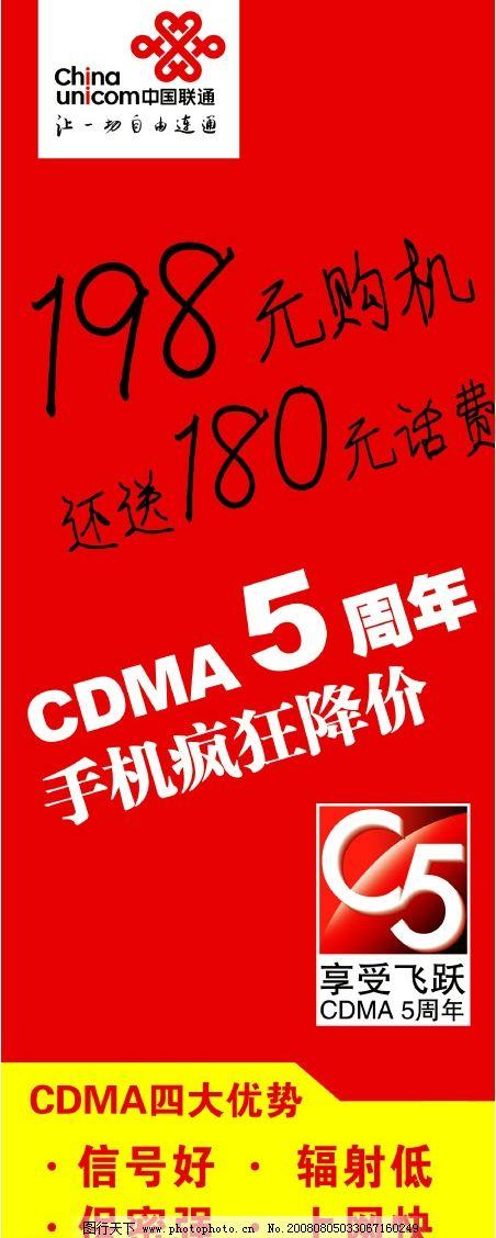 联通cdma降价海报图片
