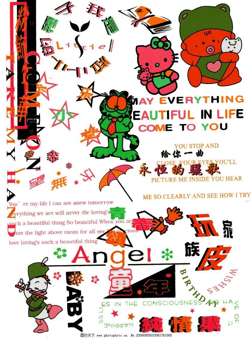 儿童模板字体图片