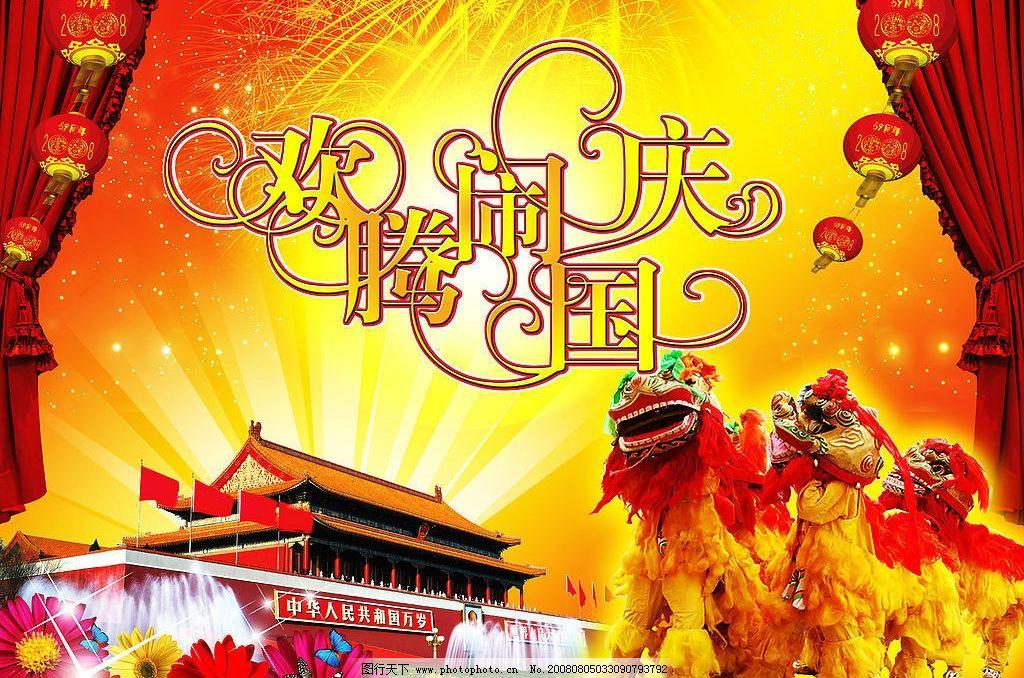 国庆 国庆节 艺术字 布帘 烟花 花 蝴蝶 舞狮 天安门 灯笼 节日素材