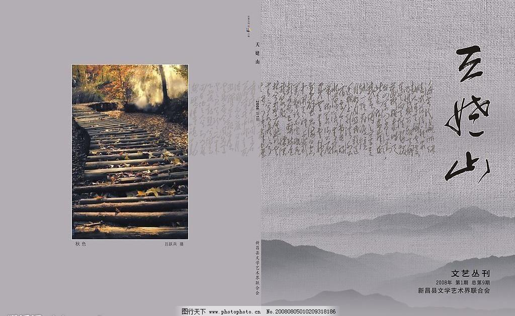 文学杂志封面图片免费下载 cdr      广告设计 矢量图库 文学 文学