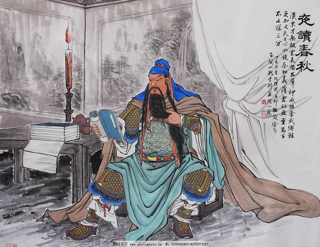 三国人物夜读春秋 国画 人物 三国 关羽 文化艺术 绘画书法 设计图库