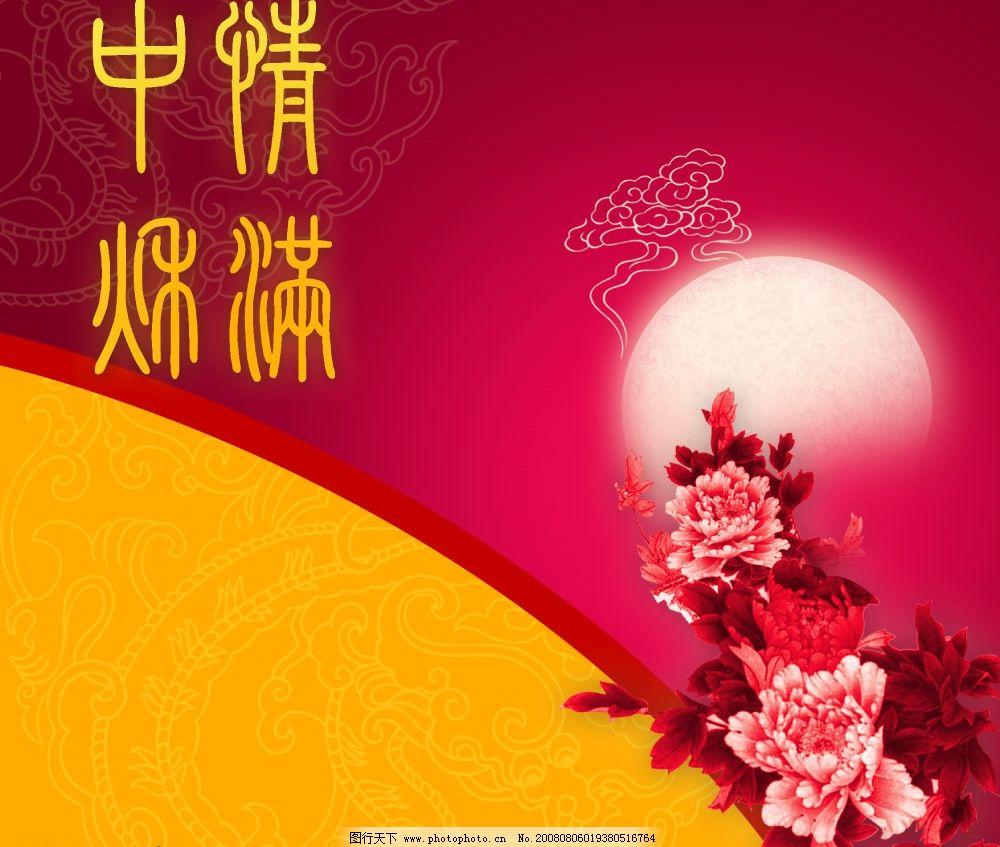 中秋 月饼包装 富贵花 月亮 古纹 情满中秋 节日素材 中秋节 源文件库