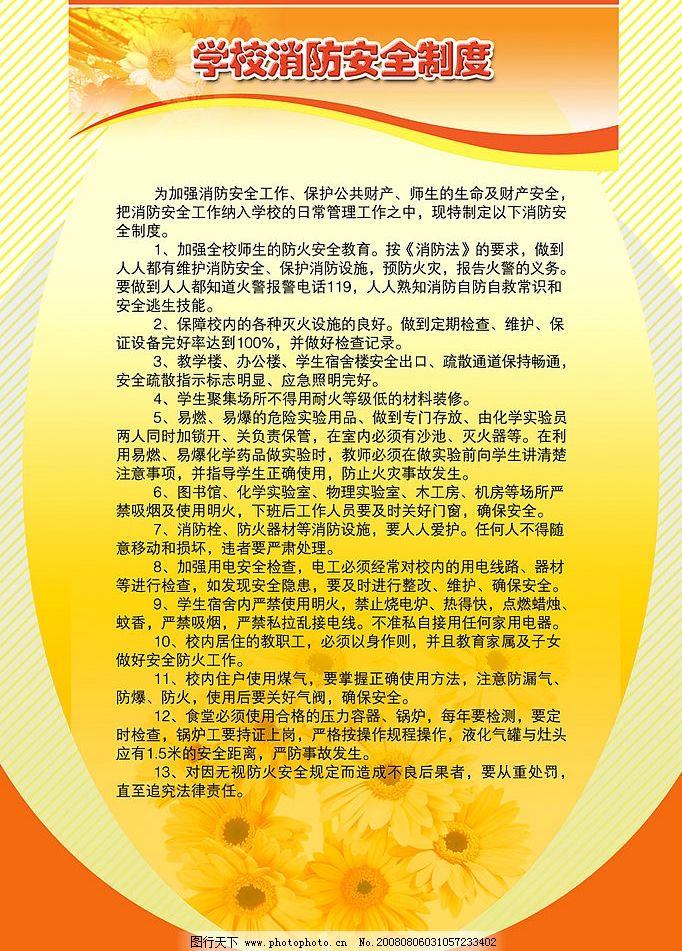 消防展板 消防 展板 看板 消息 模板 模版 宣传 海报 广告设计模板